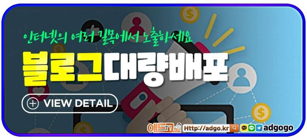 해충방제업체광고대행사블로그배포